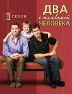 2,5 человека / Two and a Half Men / 2003 - 2014