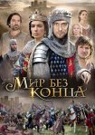 Мир без конца / World Without End / 2012
