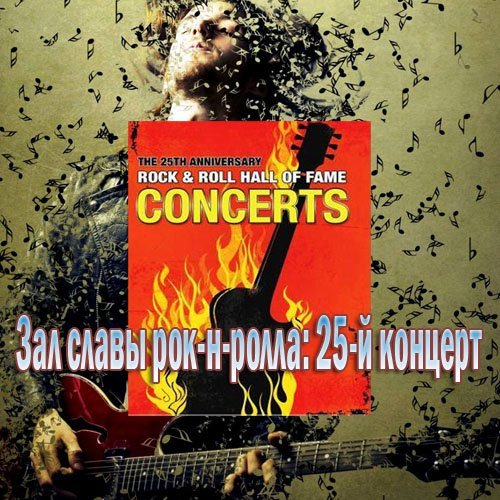 Зал славы рок-н-ролла: 25-й концерт / The 25th Anniversary Rock and Roll Hall Of Fame Concert / 2009