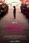 Сначала они убили моего отца / First They Killed My Father: A Daughter of Cambodia Remembers / 2017