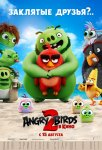 Angry Birds 2 в кино / The Angry Birds Movie 2 / 2019