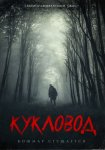 Кукловод / He's Out There / 2018