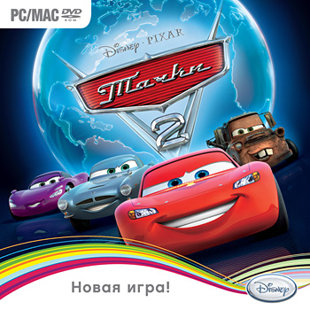 Тачки 2 / Cars 2: The Video Game (Lossless RePack ) / 2011 / PC