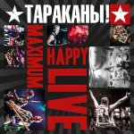 Тараканы! - MaximumHappy Live [Deluxe Edition] / 2014 / MP3 320kbps