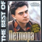 Петлюра - The Best Of / 2009 / APE lossless