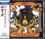 Dio - Sacred Heart (Japanese Edition) / 1985 / FLAC lossless