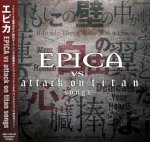 Epica - Epica Vs Attack On Titan Songs (EP) / 2017 / FLAC lossless